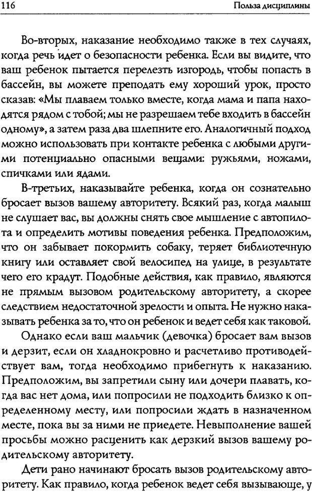 DJVU. Искусство быть родителем. Ван Пелт Н. Страница 116. Читать онлайн