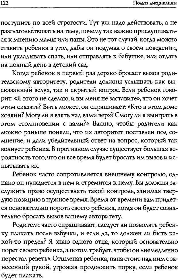 DJVU. Искусство быть родителем. Ван Пелт Н. Страница 122. Читать онлайн
