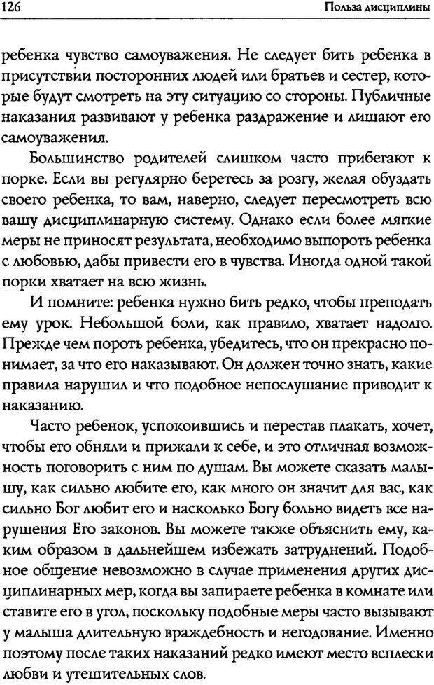 DJVU. Искусство быть родителем. Ван Пелт Н. Страница 126. Читать онлайн