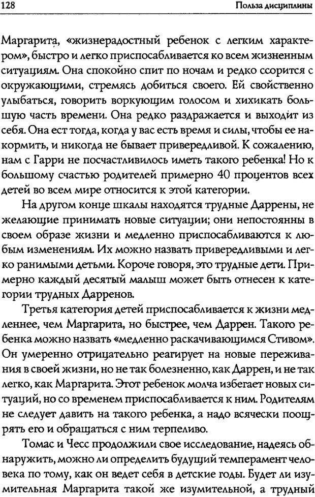 DJVU. Искусство быть родителем. Ван Пелт Н. Страница 128. Читать онлайн