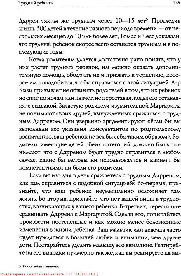 DJVU. Искусство быть родителем. Ван Пелт Н. Страница 129. Читать онлайн