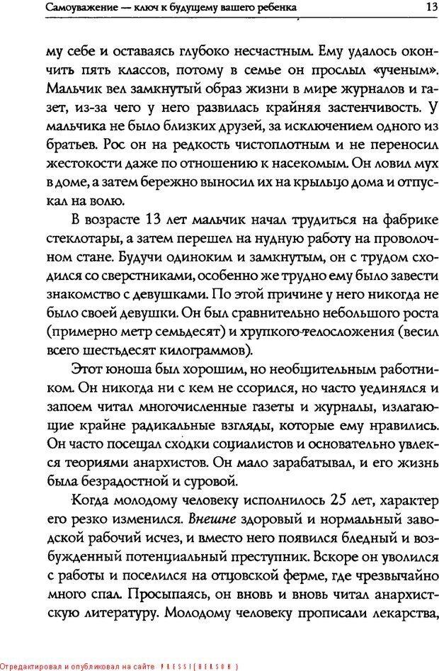 DJVU. Искусство быть родителем. Ван Пелт Н. Страница 13. Читать онлайн