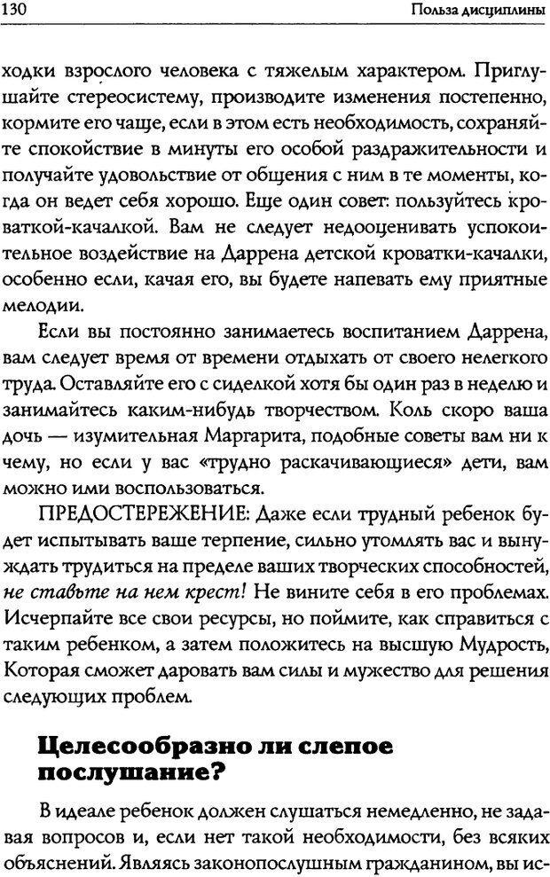 DJVU. Искусство быть родителем. Ван Пелт Н. Страница 130. Читать онлайн