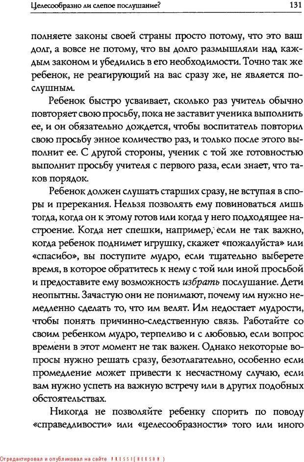 DJVU. Искусство быть родителем. Ван Пелт Н. Страница 131. Читать онлайн