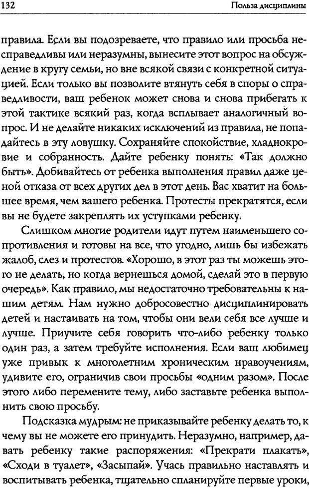 DJVU. Искусство быть родителем. Ван Пелт Н. Страница 132. Читать онлайн