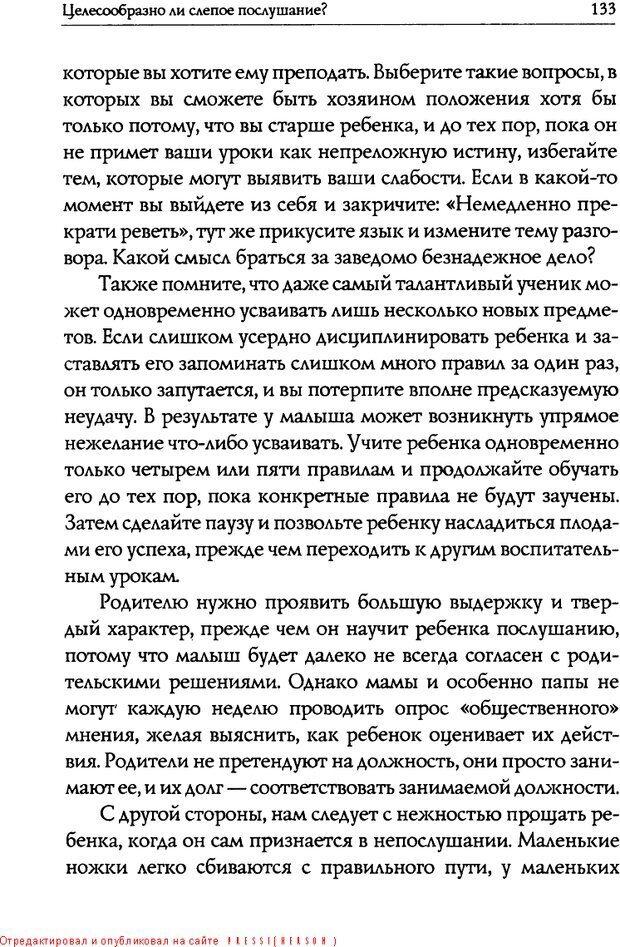 DJVU. Искусство быть родителем. Ван Пелт Н. Страница 133. Читать онлайн