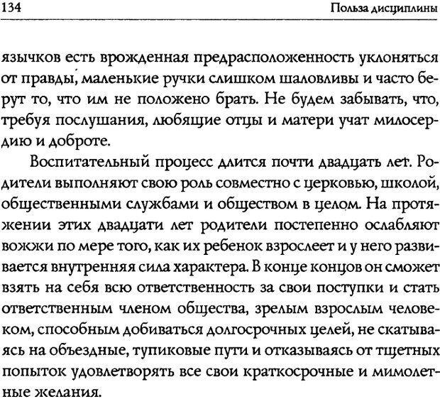 DJVU. Искусство быть родителем. Ван Пелт Н. Страница 134. Читать онлайн