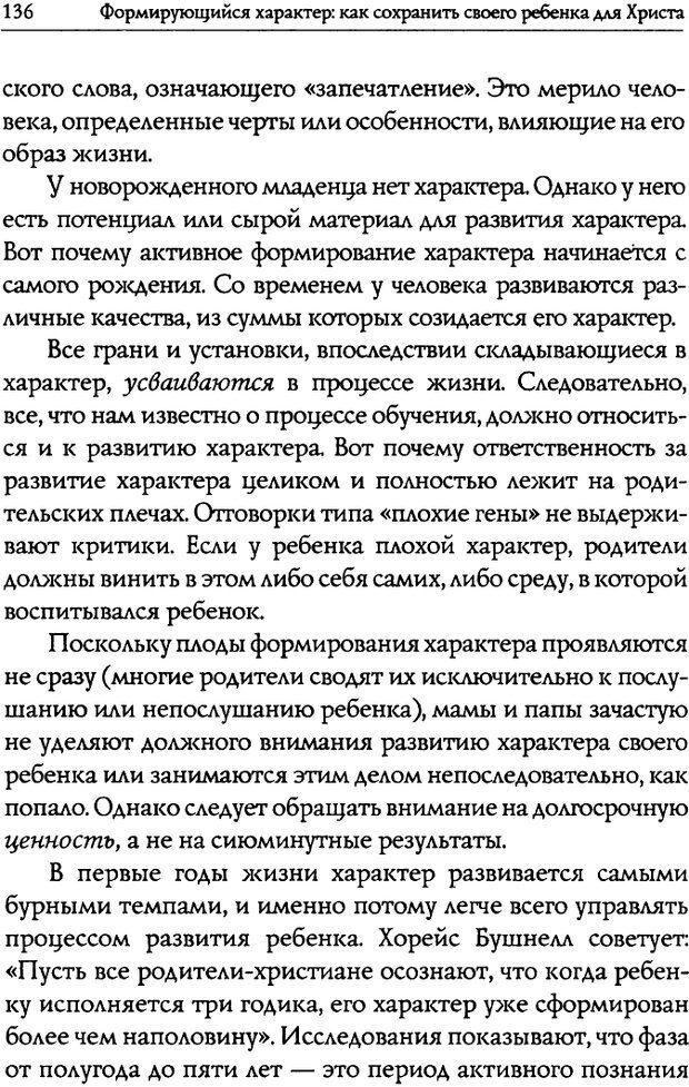 DJVU. Искусство быть родителем. Ван Пелт Н. Страница 136. Читать онлайн