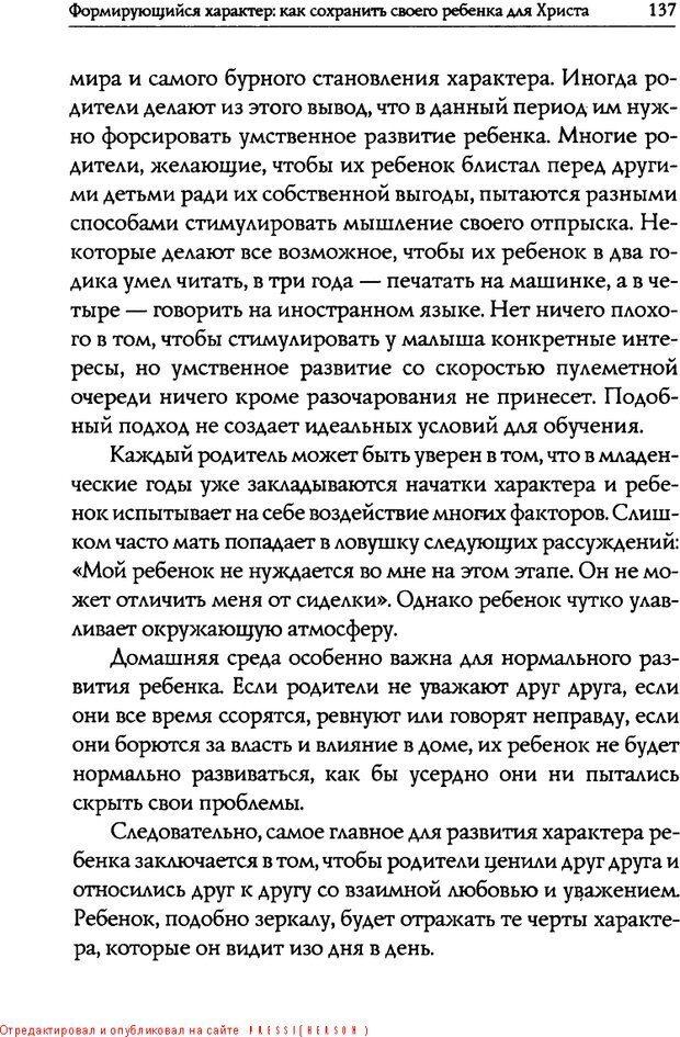 DJVU. Искусство быть родителем. Ван Пелт Н. Страница 137. Читать онлайн