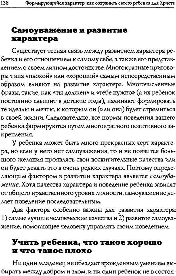 DJVU. Искусство быть родителем. Ван Пелт Н. Страница 138. Читать онлайн