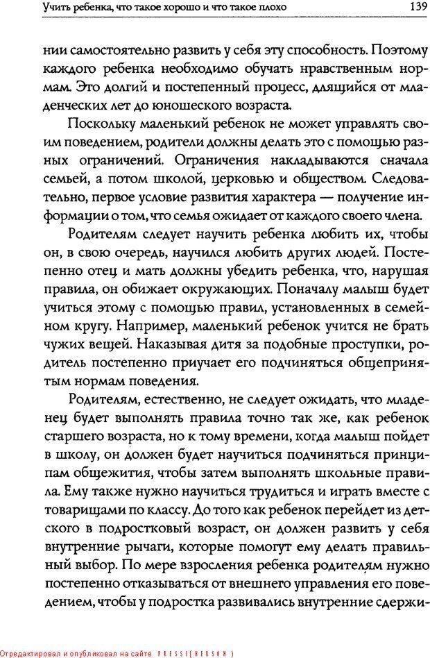 DJVU. Искусство быть родителем. Ван Пелт Н. Страница 139. Читать онлайн