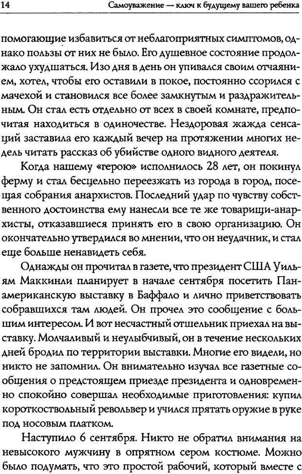 DJVU. Искусство быть родителем. Ван Пелт Н. Страница 14. Читать онлайн