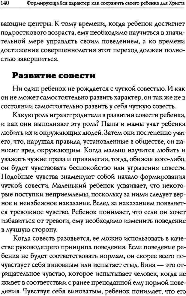 DJVU. Искусство быть родителем. Ван Пелт Н. Страница 140. Читать онлайн