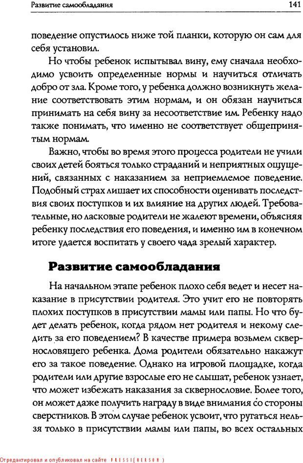 DJVU. Искусство быть родителем. Ван Пелт Н. Страница 141. Читать онлайн