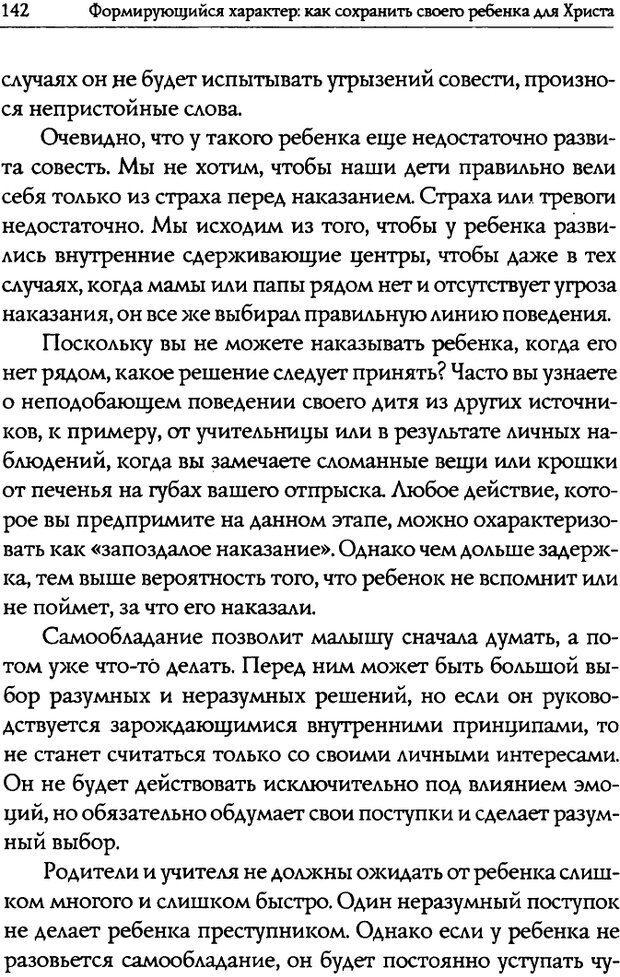 DJVU. Искусство быть родителем. Ван Пелт Н. Страница 142. Читать онлайн