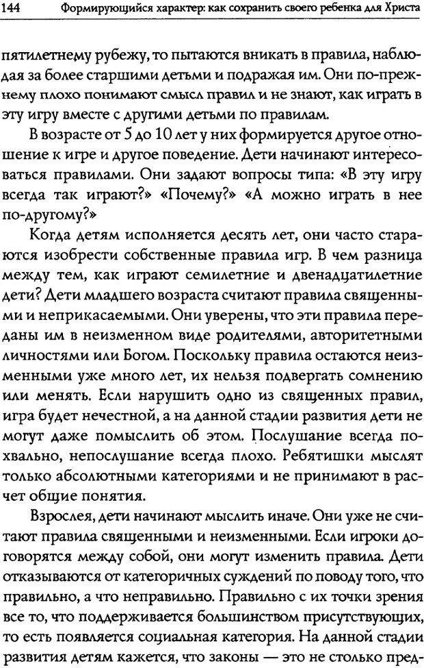DJVU. Искусство быть родителем. Ван Пелт Н. Страница 144. Читать онлайн