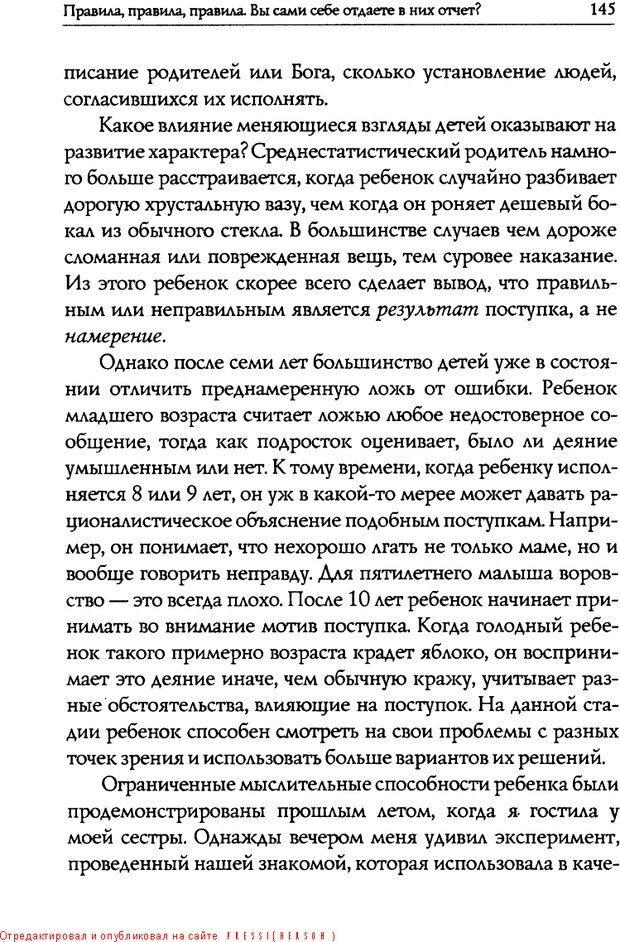 DJVU. Искусство быть родителем. Ван Пелт Н. Страница 145. Читать онлайн