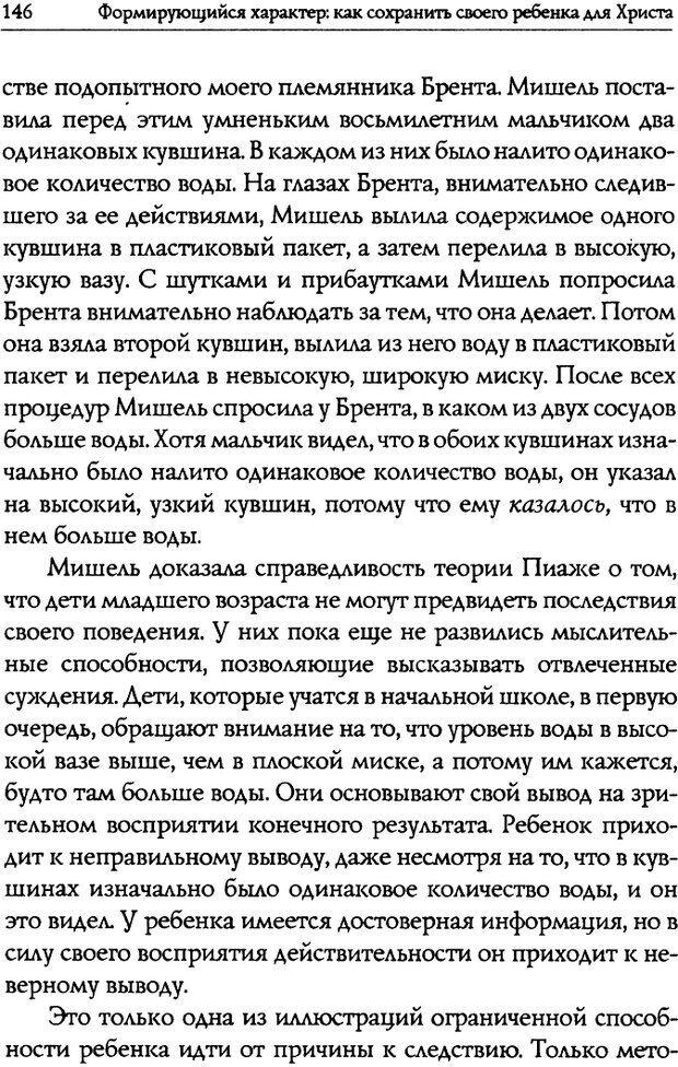 DJVU. Искусство быть родителем. Ван Пелт Н. Страница 146. Читать онлайн