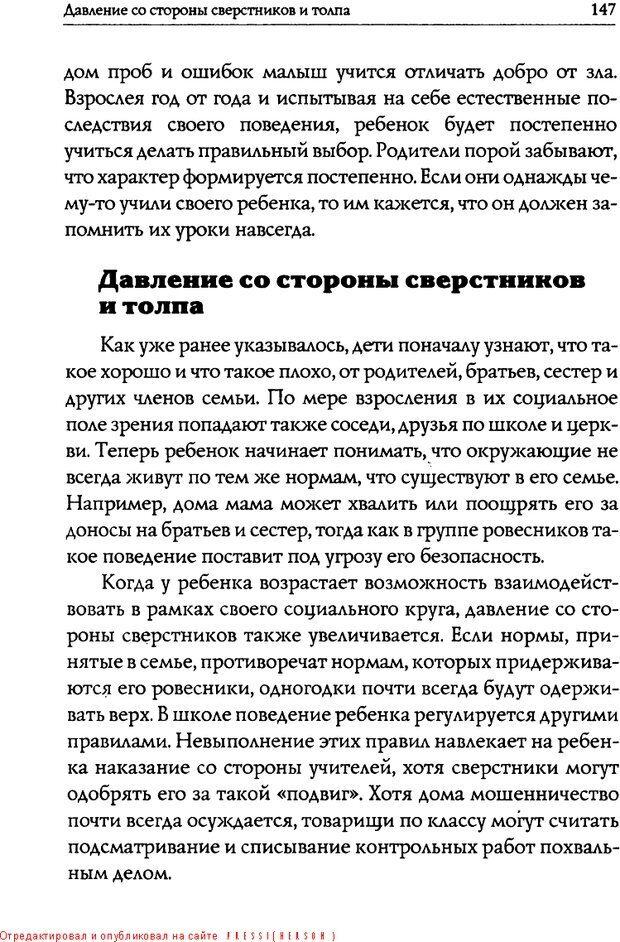 DJVU. Искусство быть родителем. Ван Пелт Н. Страница 147. Читать онлайн