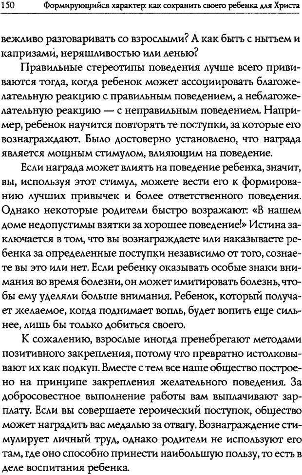 DJVU. Искусство быть родителем. Ван Пелт Н. Страница 150. Читать онлайн