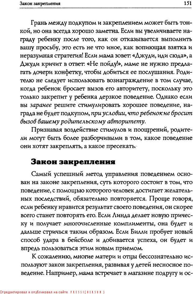 DJVU. Искусство быть родителем. Ван Пелт Н. Страница 151. Читать онлайн