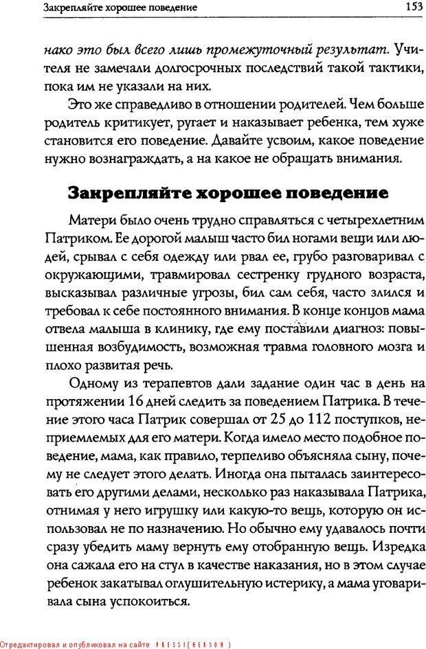 DJVU. Искусство быть родителем. Ван Пелт Н. Страница 153. Читать онлайн