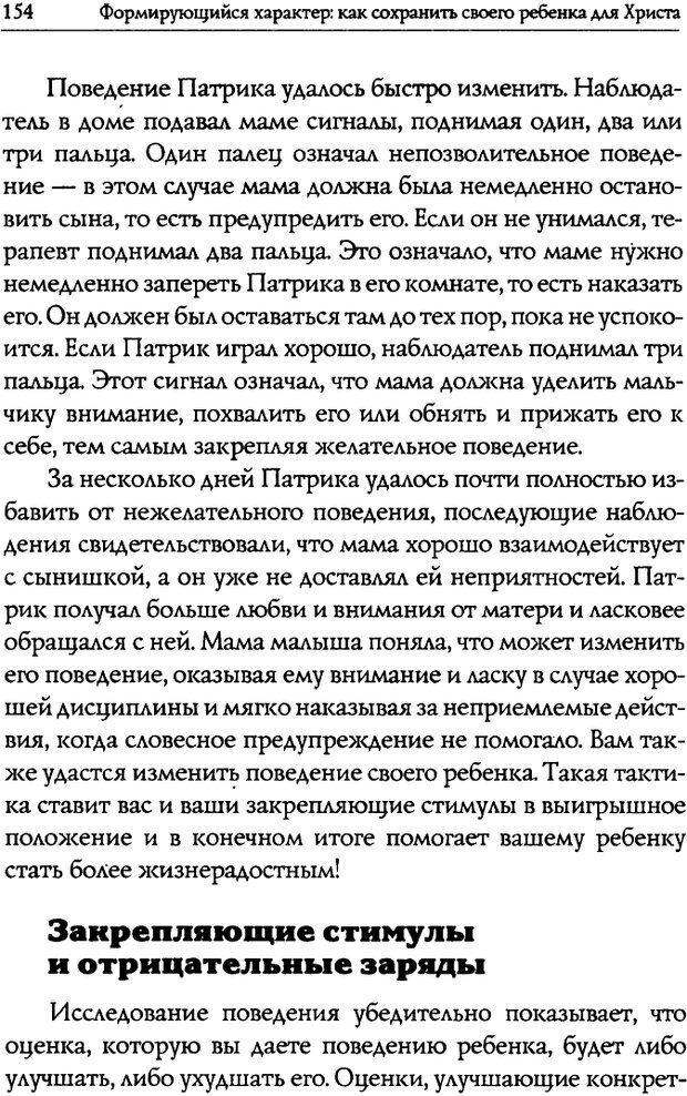 DJVU. Искусство быть родителем. Ван Пелт Н. Страница 154. Читать онлайн