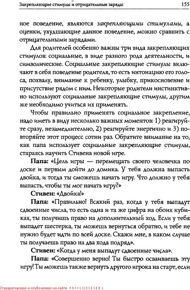 DJVU. Искусство быть родителем. Ван Пелт Н. Страница 155. Читать онлайн