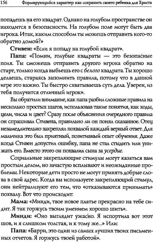 DJVU. Искусство быть родителем. Ван Пелт Н. Страница 156. Читать онлайн
