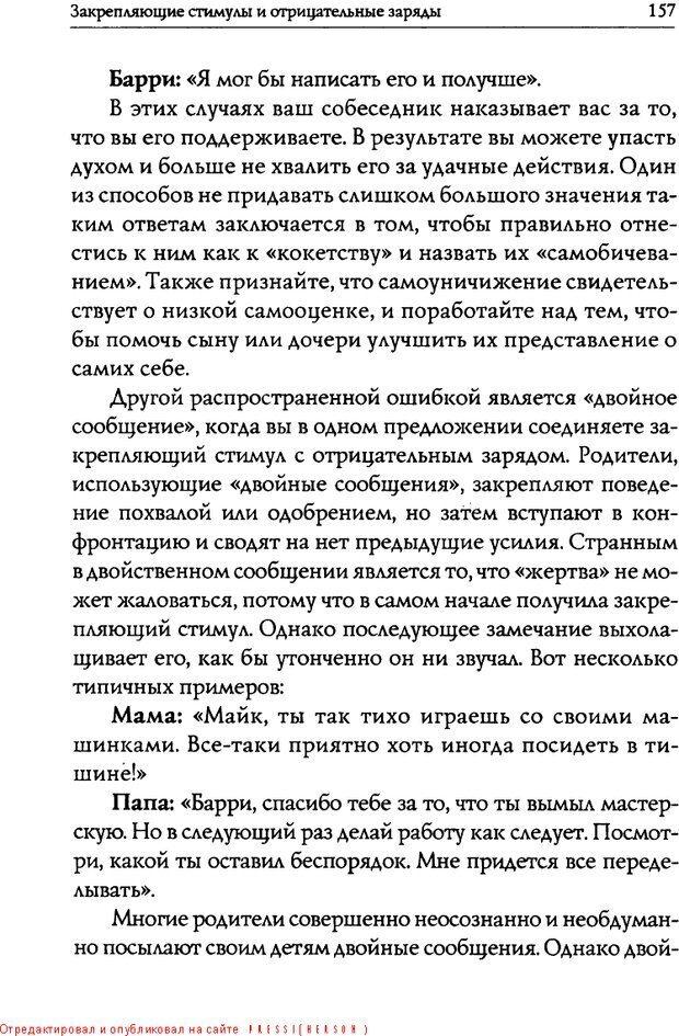 DJVU. Искусство быть родителем. Ван Пелт Н. Страница 157. Читать онлайн