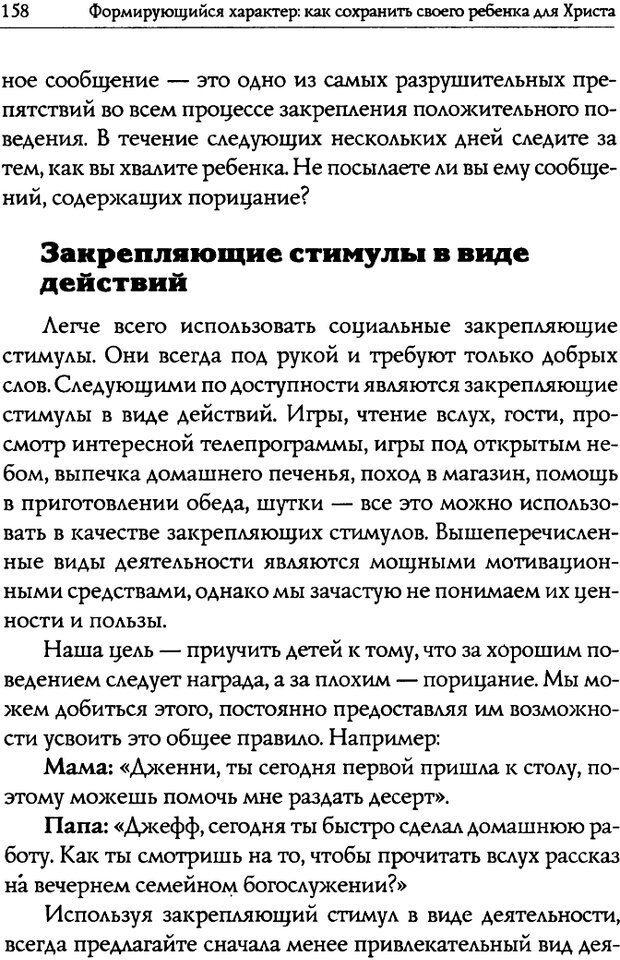 DJVU. Искусство быть родителем. Ван Пелт Н. Страница 158. Читать онлайн