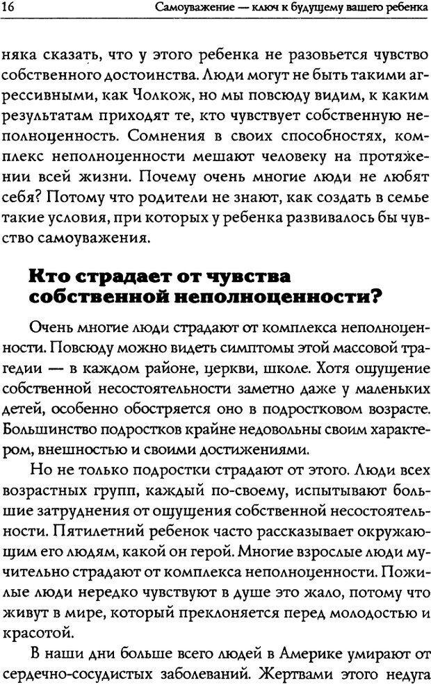 DJVU. Искусство быть родителем. Ван Пелт Н. Страница 16. Читать онлайн