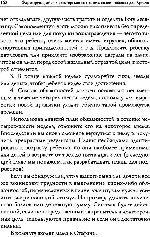 DJVU. Искусство быть родителем. Ван Пелт Н. Страница 162. Читать онлайн