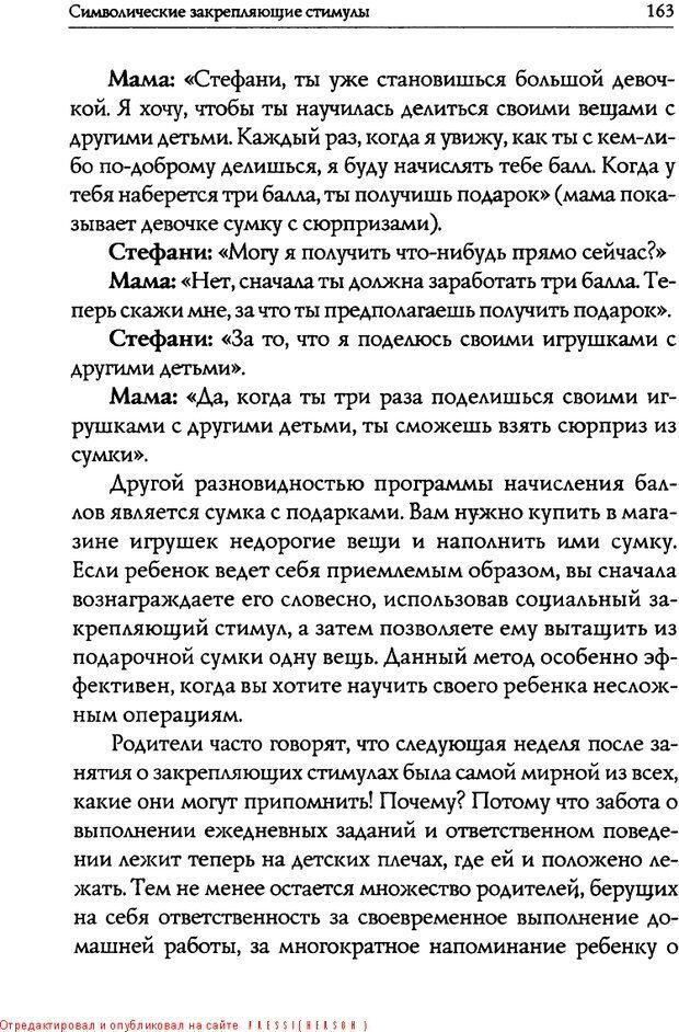 DJVU. Искусство быть родителем. Ван Пелт Н. Страница 163. Читать онлайн