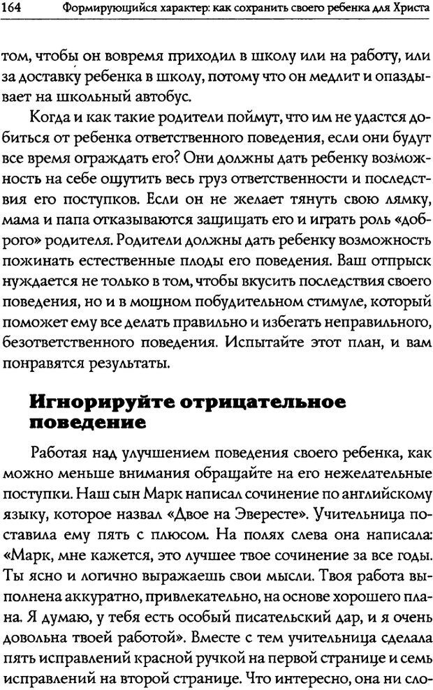 DJVU. Искусство быть родителем. Ван Пелт Н. Страница 164. Читать онлайн