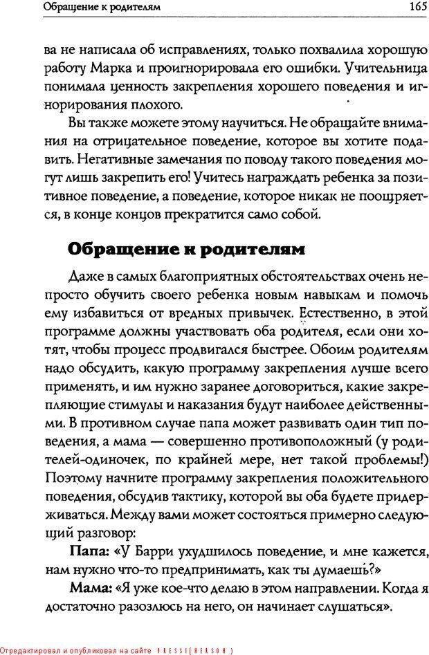 DJVU. Искусство быть родителем. Ван Пелт Н. Страница 165. Читать онлайн