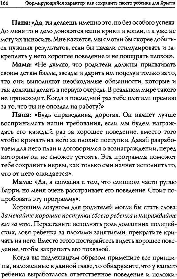 DJVU. Искусство быть родителем. Ван Пелт Н. Страница 166. Читать онлайн