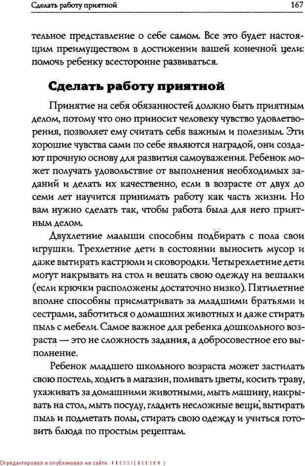 DJVU. Искусство быть родителем. Ван Пелт Н. Страница 167. Читать онлайн