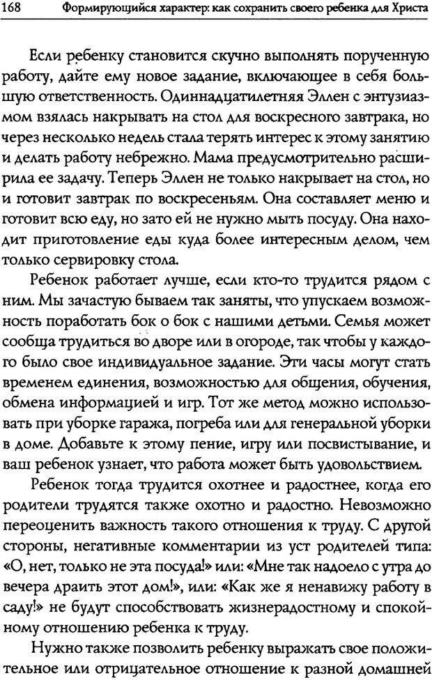 DJVU. Искусство быть родителем. Ван Пелт Н. Страница 168. Читать онлайн