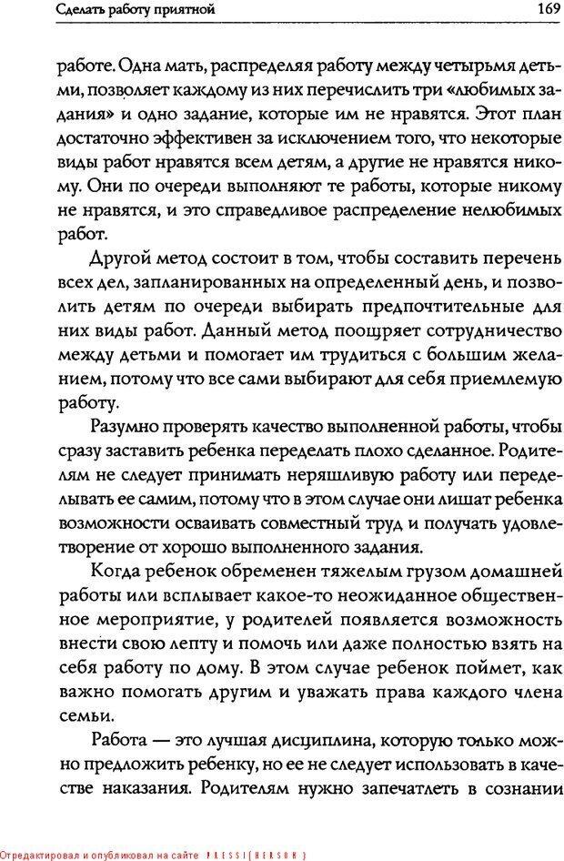 DJVU. Искусство быть родителем. Ван Пелт Н. Страница 169. Читать онлайн
