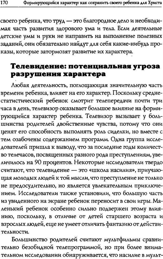 DJVU. Искусство быть родителем. Ван Пелт Н. Страница 170. Читать онлайн
