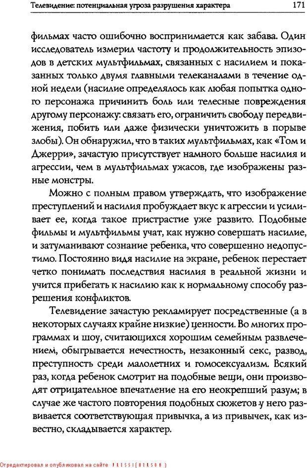 DJVU. Искусство быть родителем. Ван Пелт Н. Страница 171. Читать онлайн