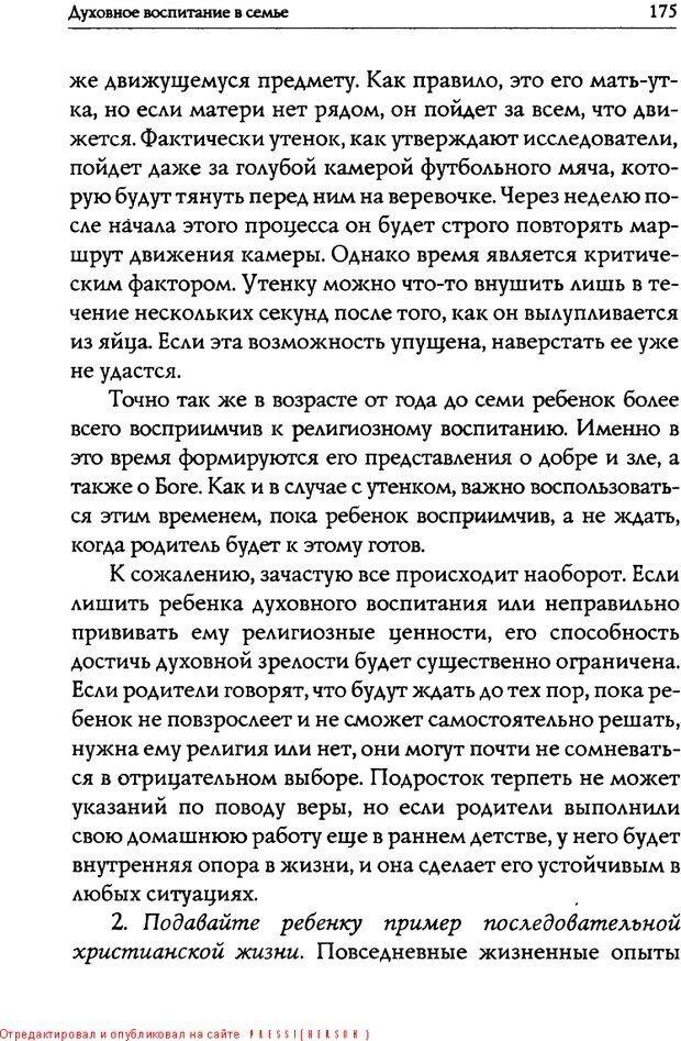 DJVU. Искусство быть родителем. Ван Пелт Н. Страница 175. Читать онлайн