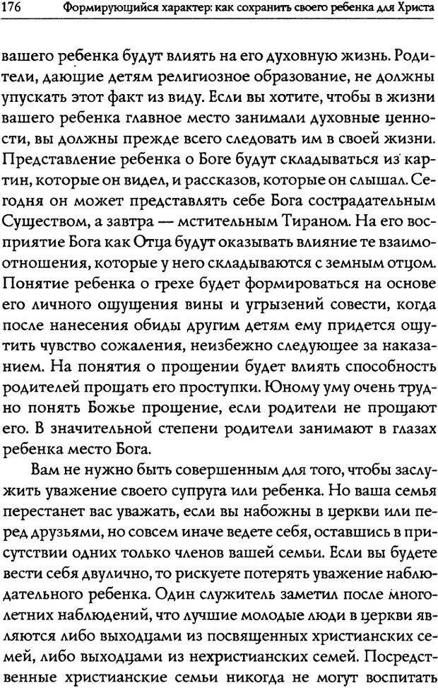 DJVU. Искусство быть родителем. Ван Пелт Н. Страница 176. Читать онлайн