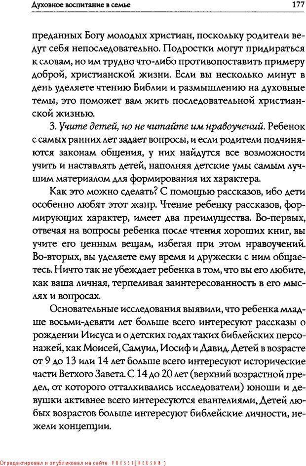 DJVU. Искусство быть родителем. Ван Пелт Н. Страница 177. Читать онлайн