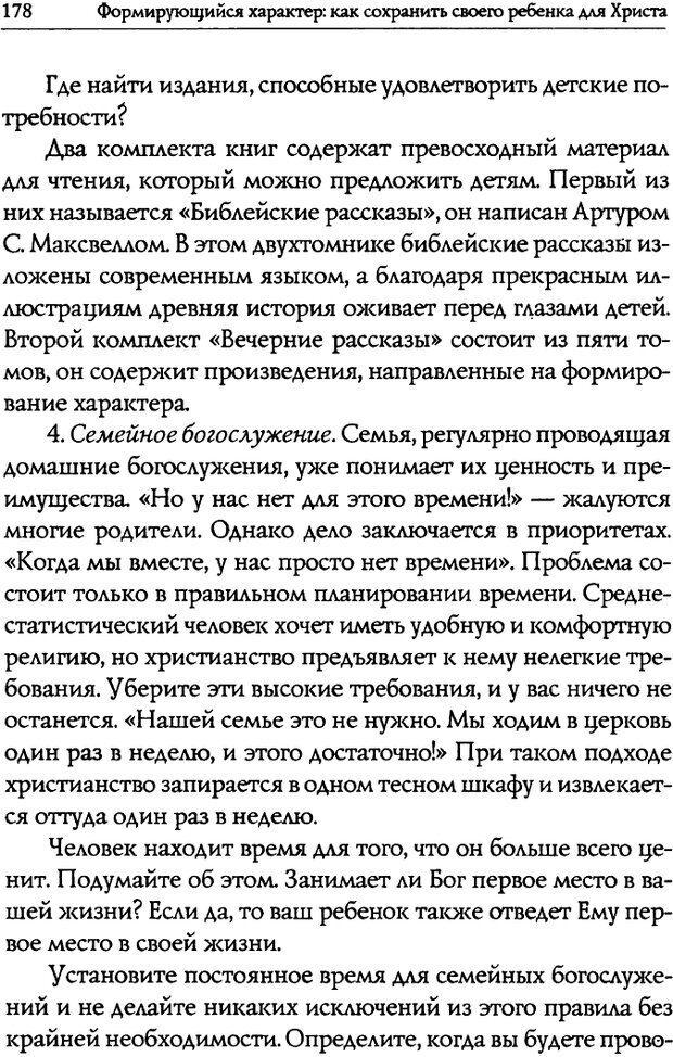 DJVU. Искусство быть родителем. Ван Пелт Н. Страница 178. Читать онлайн