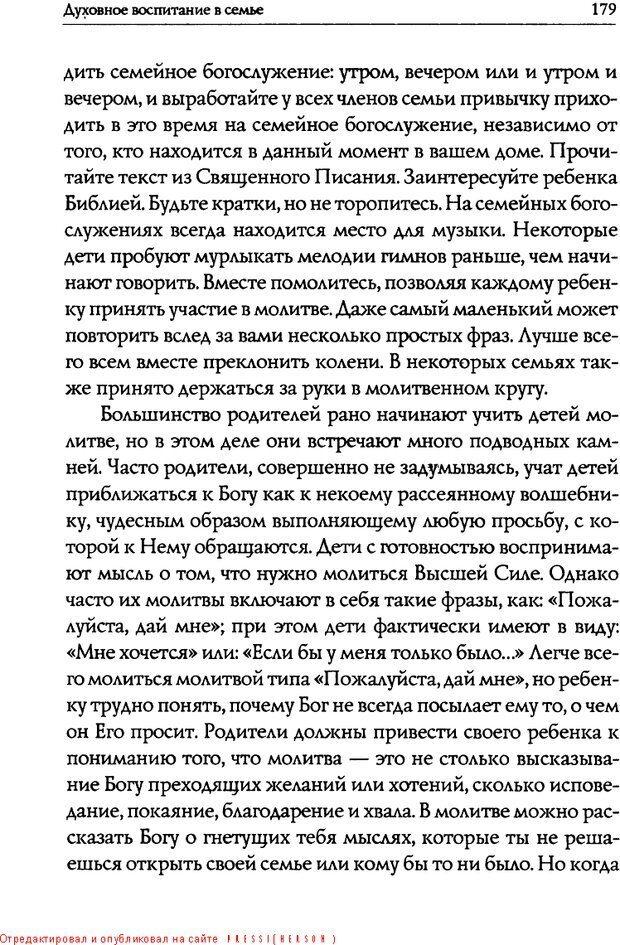 DJVU. Искусство быть родителем. Ван Пелт Н. Страница 179. Читать онлайн