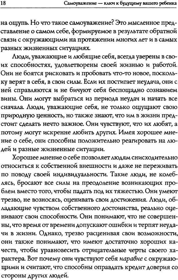 DJVU. Искусство быть родителем. Ван Пелт Н. Страница 18. Читать онлайн