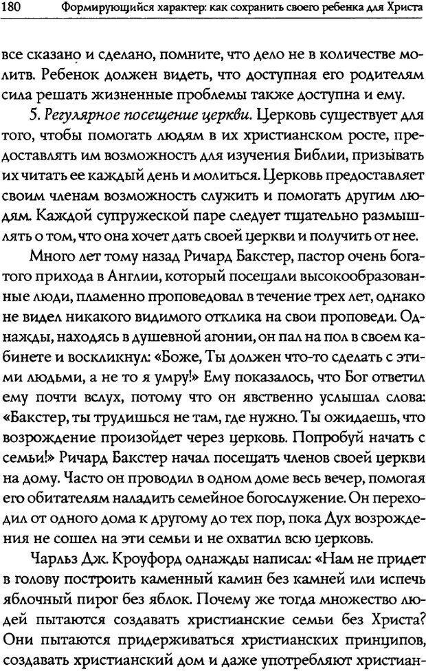 DJVU. Искусство быть родителем. Ван Пелт Н. Страница 180. Читать онлайн