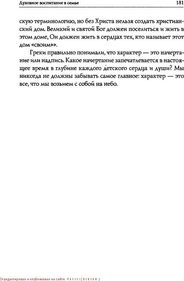 DJVU. Искусство быть родителем. Ван Пелт Н. Страница 181. Читать онлайн